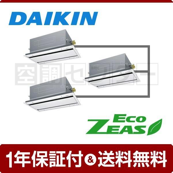 業務用エアコン SZRG160BAM ダイキン 天井カセット2方向 6馬力 同時トリプル EcoZEAS エコダブルフロー ワイヤード 三相200V
