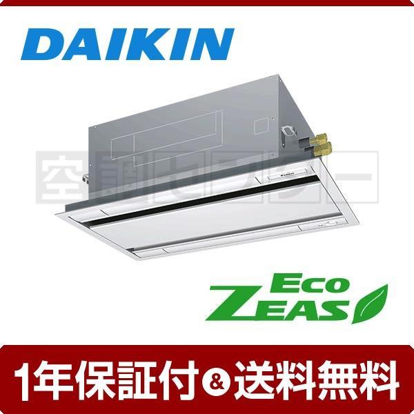 業務用エアコン SZRG40BANT ダイキン 天井カセット2方向 1.5馬力 シングル EcoZEAS エコダブルフロー ワイヤレス 三相200V