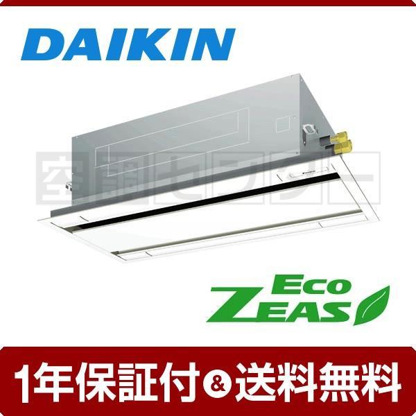 業務用エアコン SZRG63BBNT ダイキン 天井カセット2方向 2.5馬力 シングル EcoZEAS エコダブルフロー ワイヤレス 三相200V