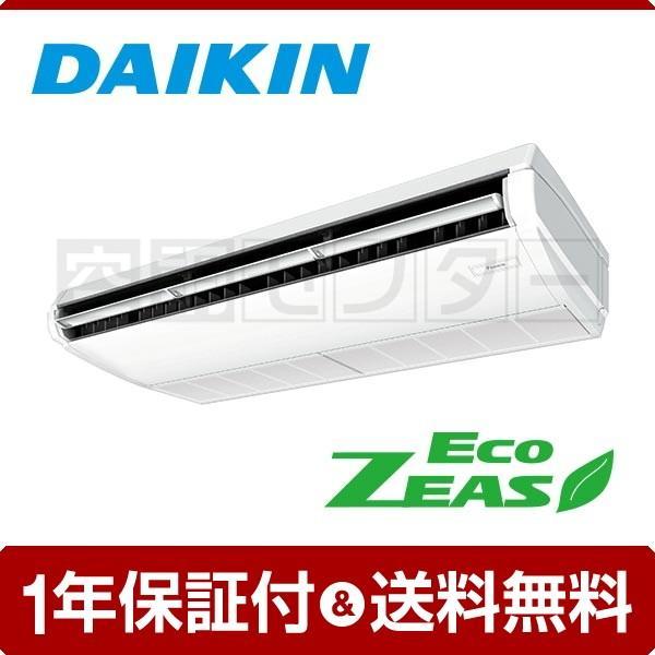 業務用エアコン SZRH112BC ダイキン 天井吊形 4馬力 シングル EcoZEAS ワイヤード 三相200V