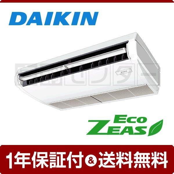 業務用エアコン SZRH56BANV ダイキン 天井吊形 2.3馬力 シングル EcoZEAS ワイヤレス 単相200V