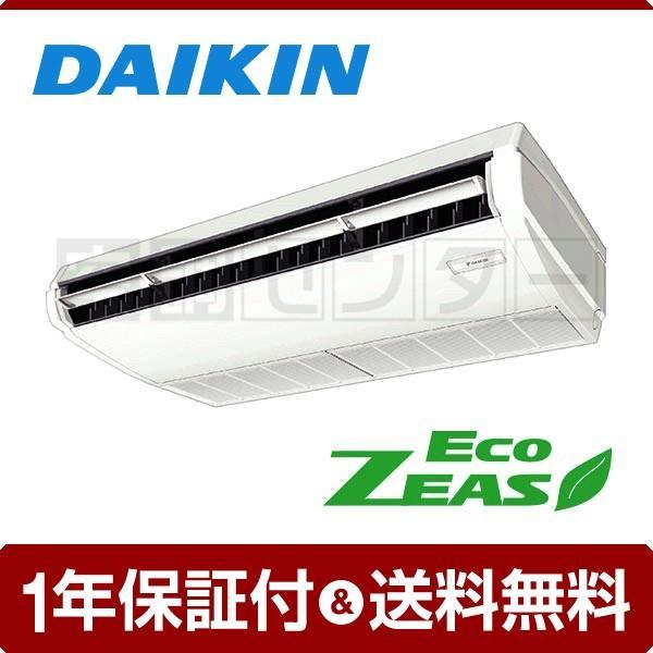 業務用エアコン SZRH63BAT ダイキン 天井吊形 2.5馬力 シングル EcoZEAS ワイヤード 三相200V