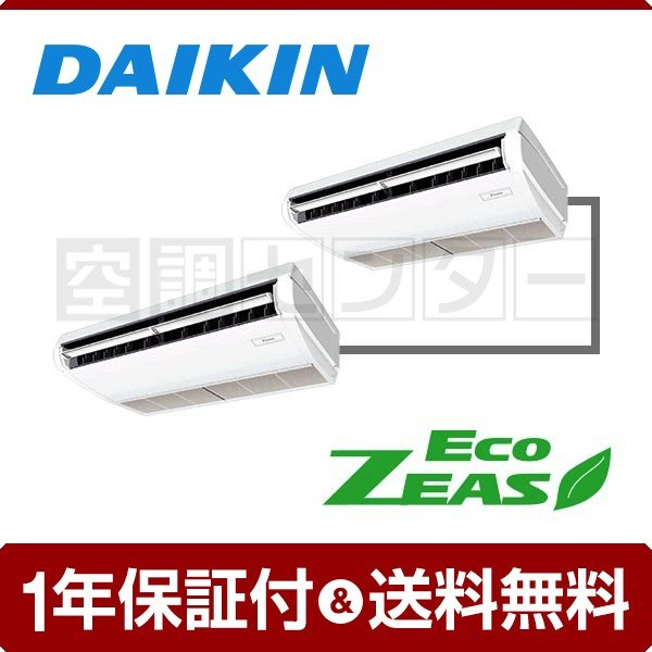 業務用エアコン SZRH80BANVD ダイキン 天井吊形 3馬力 同時ツイン EcoZEAS ワイヤレス 単相200V