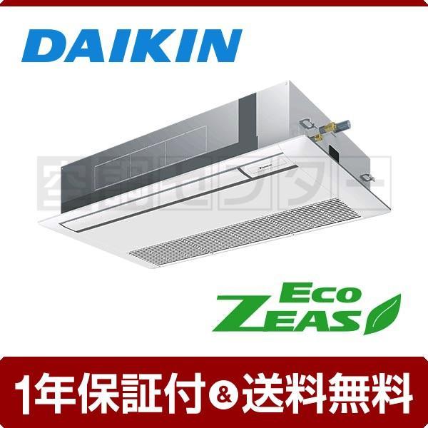 業務用エアコン SZRK45BAT ダイキン 天井カセット1方向 1.8馬力 シングル EcoZEAS シングルフロー ワイヤード 三相200V