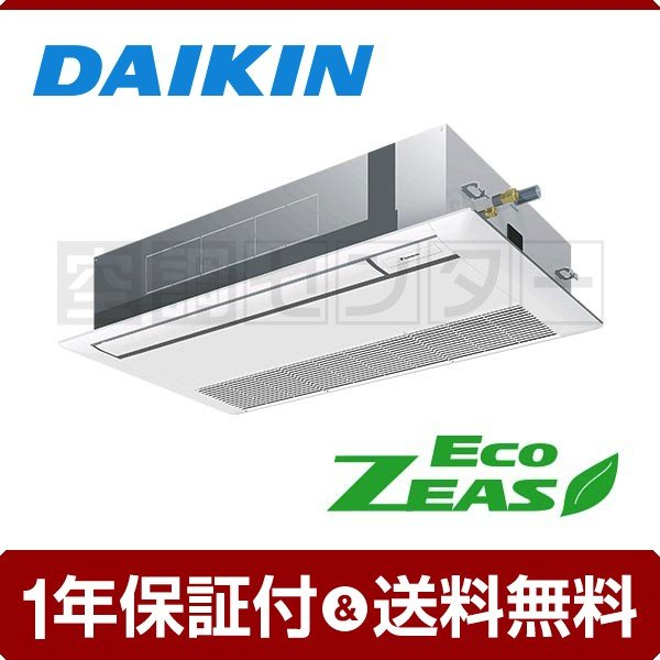 業務用エアコン SZRK45BBNT ダイキン 天井カセット1方向 1.8馬力 シングル EcoZEAS シングルフロー ワイヤレス 三相200V