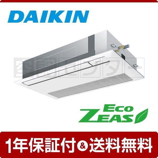 業務用エアコン SZRK50BCNT ダイキン 天井カセット1方向 シングルフロー 2馬力 シングル EcoZEAS ワイヤレス 三相200V