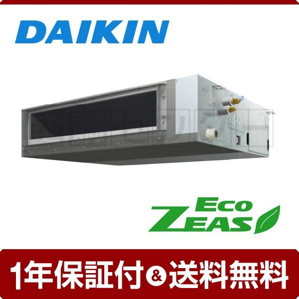 業務用エアコン SZRMM140BA ダイキン 天井埋込ダクト形 5馬力 シングル EcoZEAS ワイヤード 三相200V