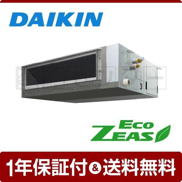 業務用エアコン SZRMM80BBT ダイキン 天井埋込ダクト形 3馬力 シングル EcoZEAS ワイヤード 三相200V