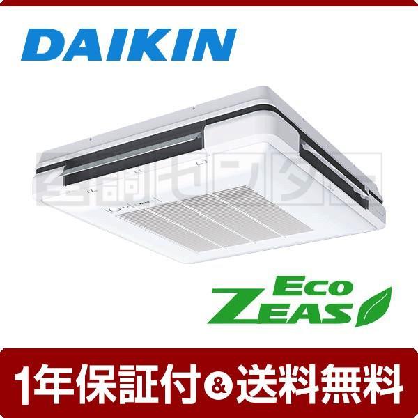 業務用エアコン SZRU40BAT ダイキン 天吊自在形 1.5馬力 シングル EcoZEAS ワンダ風流 ワイヤード 三相200V