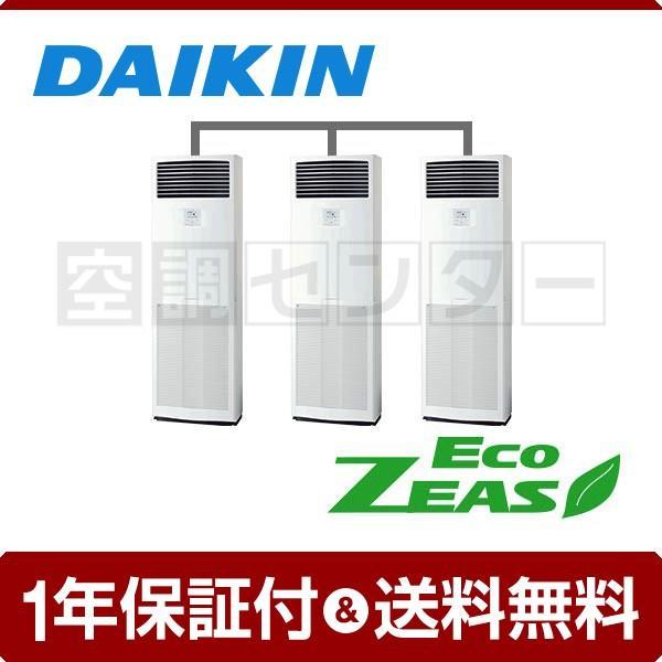 業務用エアコン SZRV160BAM ダイキン 床置形 6馬力 同時トリプル EcoZEAS リモコン内蔵 三相200V