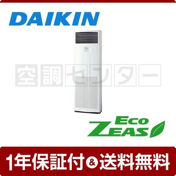 業務用エアコン SZRV50BAT ダイキン 床置形 2馬力 シングル EcoZEAS リモコン内蔵 三相200V
