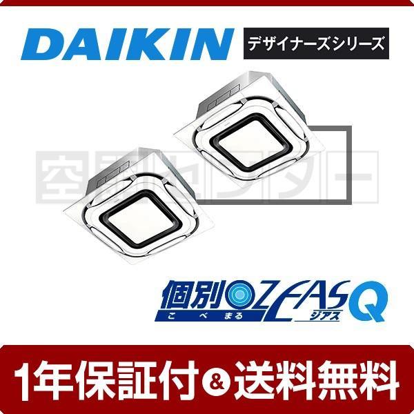 業務用エアコン SZXC160CCDP ダイキン 天井カセット4方向 6馬力 個別ツイン 個別マルZEAS-Q S-ラウンドフロー ワイヤード 三相200V