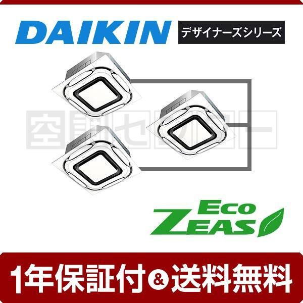 業務用エアコン SZZC224CFMP ダイキン 天井カセット4方向 8馬力 同時トリプル EcoZEAS S-ラウンドフロー ワイヤード 三相200V