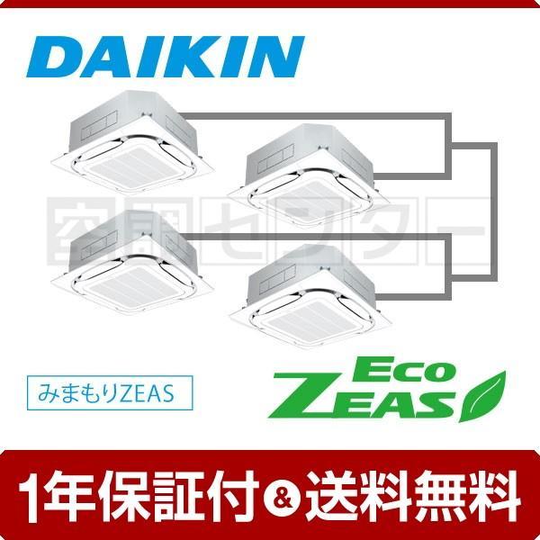 業務用エアコン SZZC224CJWZ ダイキン 天井カセット4方向 S-ラウンドフロー みまもりZEAS 8馬力 同時ダブルツイン EcoZEAS ワイヤード 三相200V