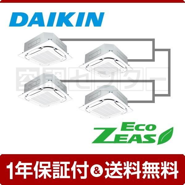 業務用エアコン SZZC280CJNW ダイキン 天井カセット4方向 S-ラウンドフロー 10馬力 同時ダブルツイン EcoZEAS ワイヤレス 三相200V