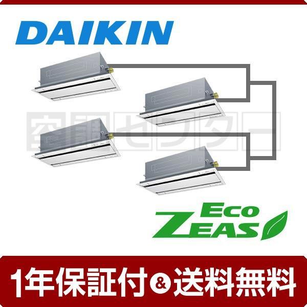 業務用エアコン SZZG280CFW ダイキン 天井カセット2方向 10馬力 同時ダブルツイン EcoZEAS エコダブルフロー ワイヤード 三相200V