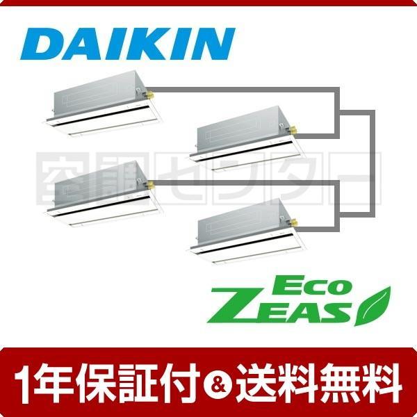 業務用エアコン SZZG280CJW ダイキン 天井カセット2方向 エコダブルフロー 10馬力 同時ダブルツイン EcoZEAS ワイヤード 三相200V