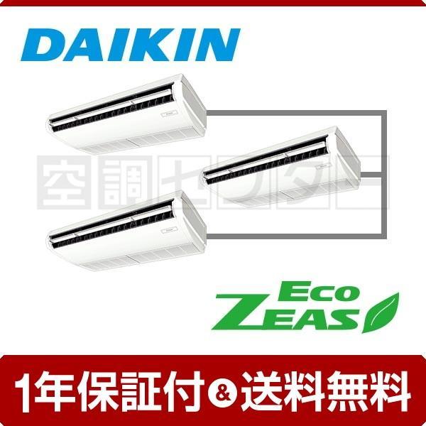 業務用エアコン SZZH224CJNM ダイキン 天井吊形 8馬力 同時トリプル EcoZEAS ワイヤレス 三相200V