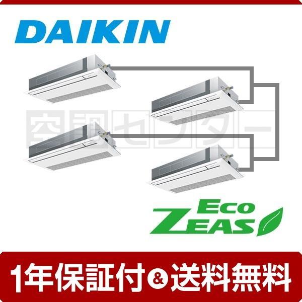 業務用エアコン SZZK280CJW ダイキン 天井カセット1方向 シングルフロー 10馬力 同時ダブルツイン EcoZEAS ワイヤード 三相200V