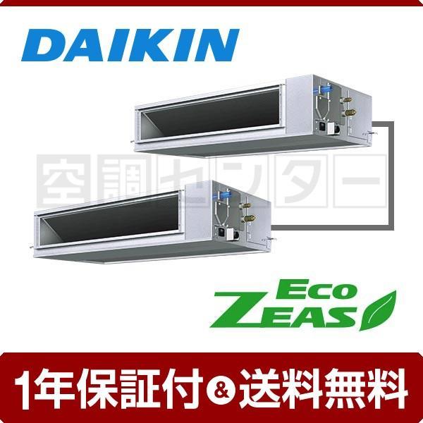 業務用エアコン SZZM224CFD ダイキン 天井埋込ダクト形 8馬力 同時ツイン EcoZEAS 高静圧タイプ ワイヤード 三相200V