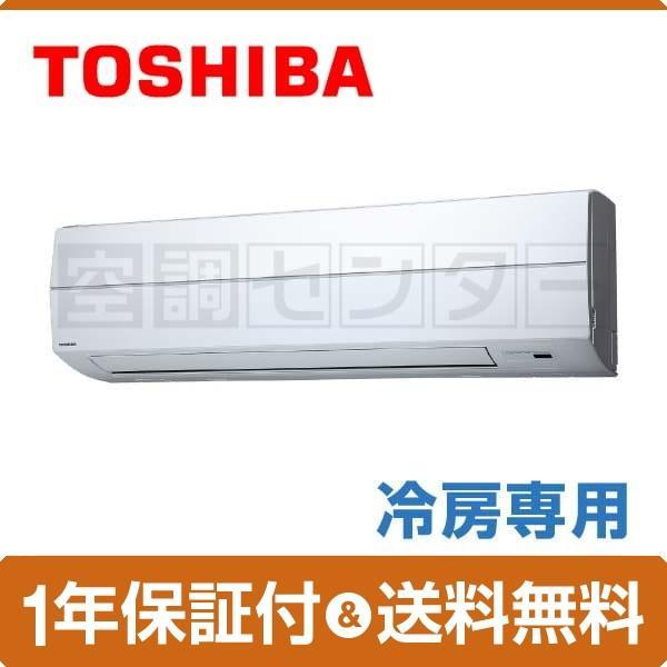 AKRA04067M 東芝 業務用エアコン 冷房専用 壁掛形 1.5馬力 シングル ワイヤード 三相200V