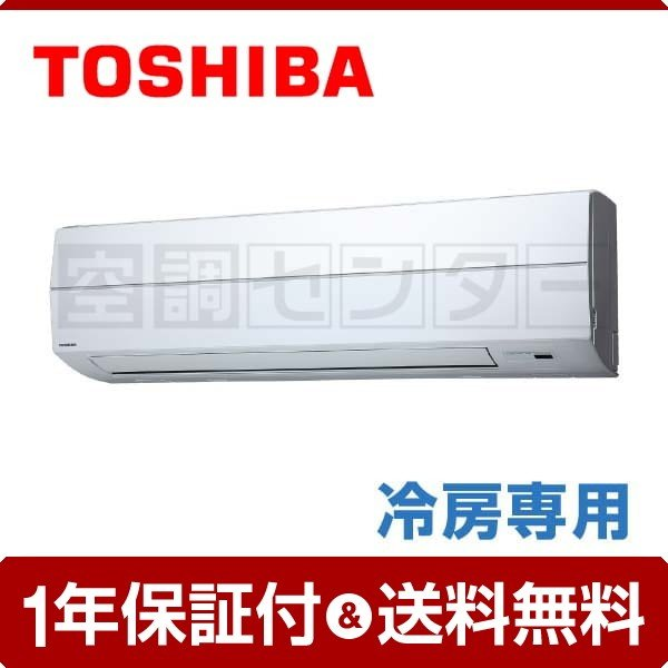 AKRA05067X 東芝 業務用エアコン 冷房専用 壁掛形 2馬力 シングル ワイヤレス 三相200V