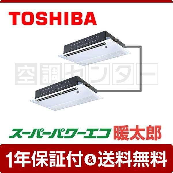 ASHB08053X 東芝 業務用エアコン 寒冷地 天井カセット1方向 3馬力 同時ツイン スーパーパワーエコ暖太郎 ワイヤレス 三相200V