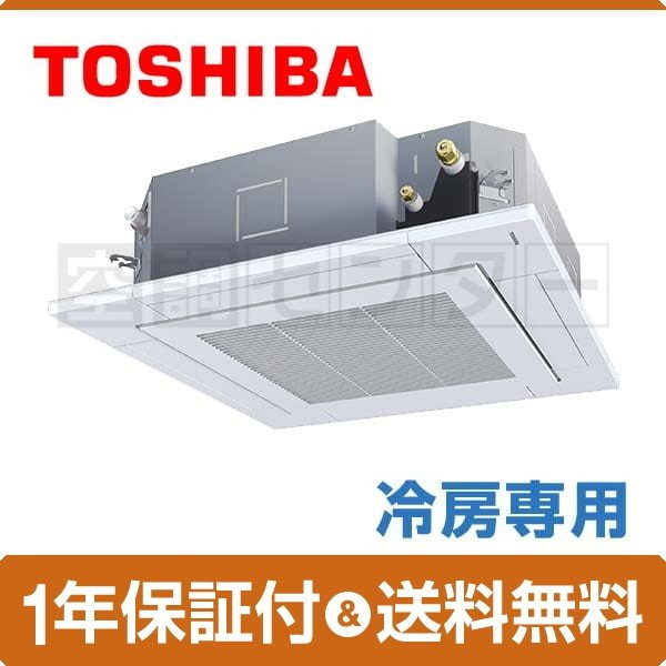 AURA04077JX 東芝 業務用エアコン 冷房専用 天井カセット4方向 1.5馬力 シングル ワイヤレス 単相200V