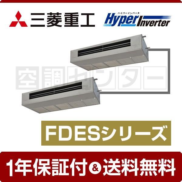 FDESVP1604HPAG4B 三菱重工 業務用エアコン 標準省エネ 天吊耐油形 6馬力 同時ツイン HyperInverter ワイヤード 三相200V