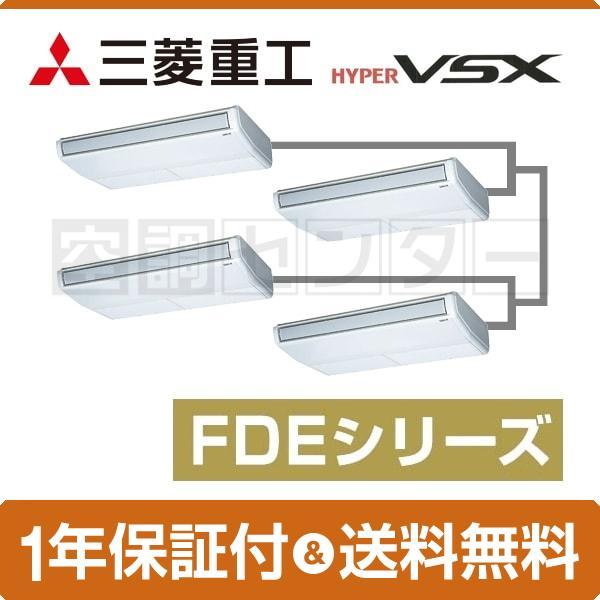 FDEVP2804HDS5LA 三菱重工 業務用エアコン 標準省エネ 天吊形 10馬力 同時ダブルツイン ハイパーVSX ワイヤード 三相200V