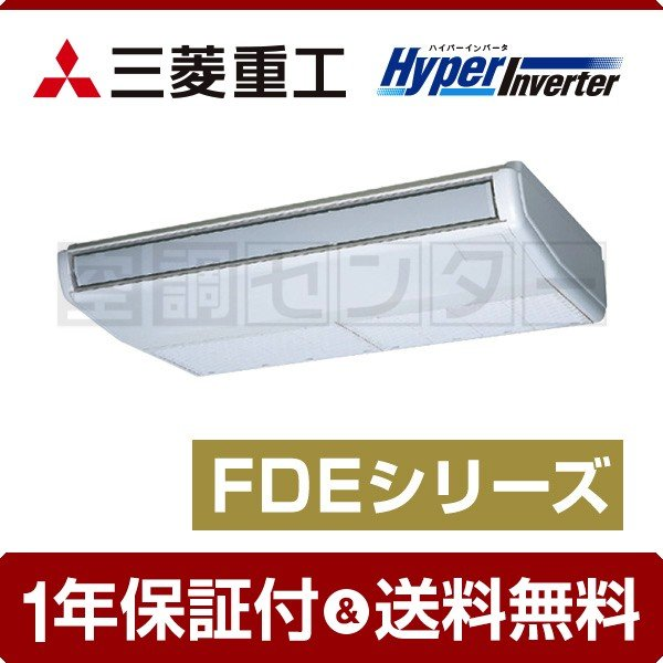 FDEVP804HKAG4B 三菱重工 業務用エアコン 標準省エネ 天吊形 3馬力 シングル HyperInverter ワイヤード 単相200V
