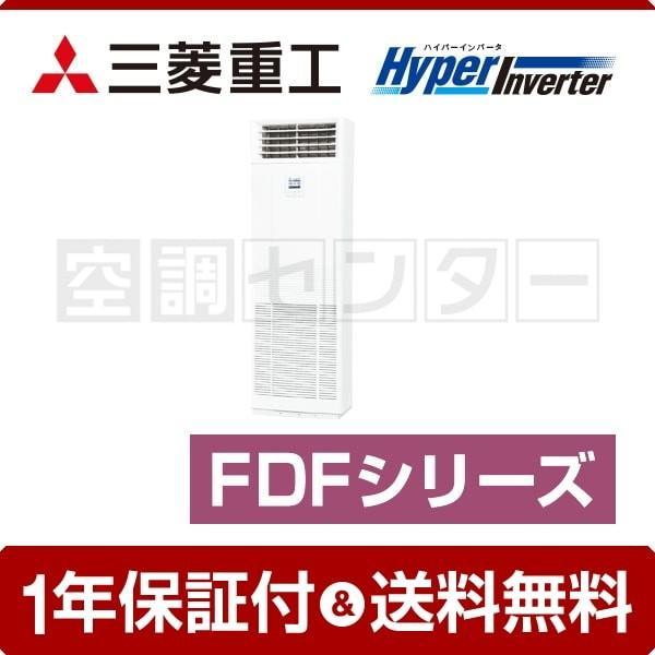 FDFV805HK5S 三菱重工 業務用エアコン 標準省エネ HyperInverter 床置形 3馬力 シングル リモコン内蔵 単相200V