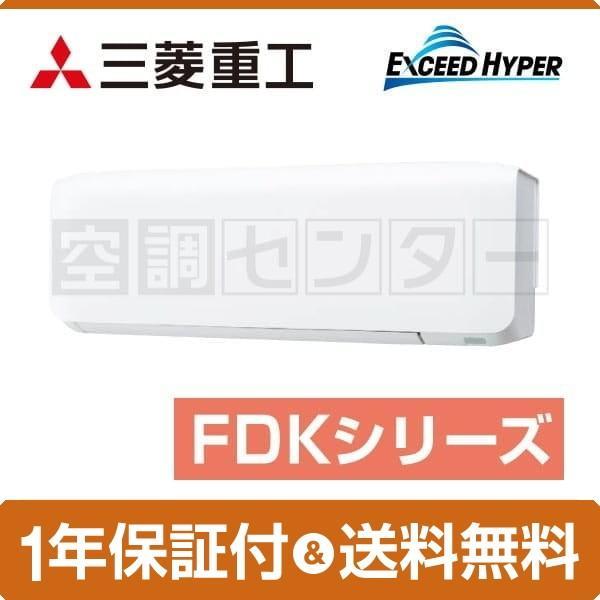 FDKZ505HK5S 三菱重工 業務用エアコン 超省エネ 壁掛形 2馬力 シングル エクシードハイパー ワイヤード 単相200V