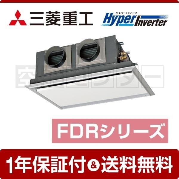 FDRV565H5S-silent 三菱重工 業務用エアコン 標準省エネ HyperInverter 天埋カセテリア 2.3馬力 シングル ワイヤード 三相200V