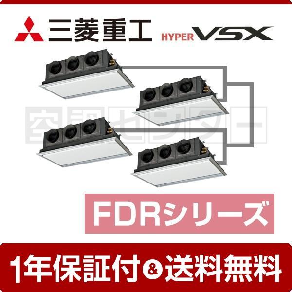 FDRVP2804HDS5LA-silent-k 三菱重工 業務用エアコン 標準省エネ 天埋カセテリア 10馬力 個別ダブルツイン ハイパーVSX ワイヤード 三相200V