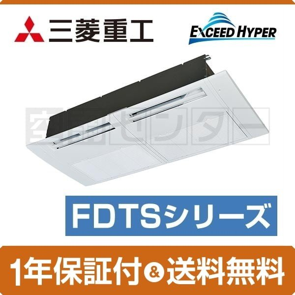FDTSZ405H5S 三菱重工 業務用エアコン 超省エネ エクシードハイパー 天井カセット1方向 1.5馬力 シングル ワイヤード 三相200V