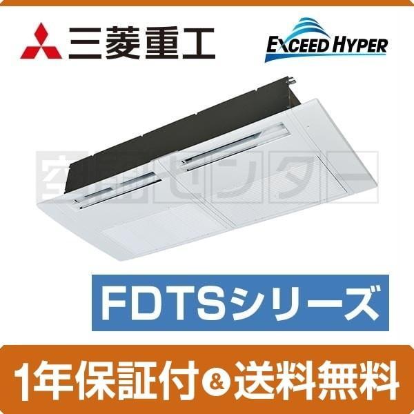 FDTSZ505HK5S 三菱重工 業務用エアコン 超省エネ エクシードハイパー 天井カセット1方向 2馬力 シングル ワイヤード 単相200V