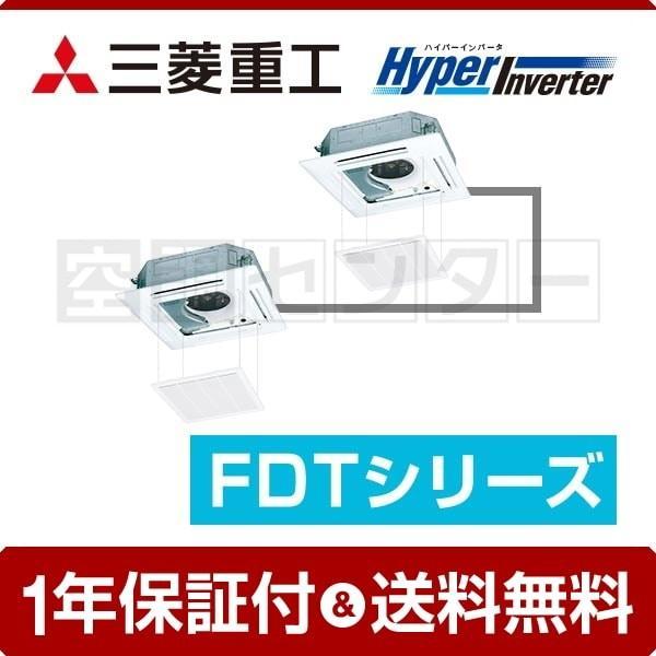FDTV1605HPA5S-raku 三菱重工 業務用エアコン 標準省エネ HyperInverter 天井カセット4方向 6馬力 同時ツイン ワイヤード 三相200V