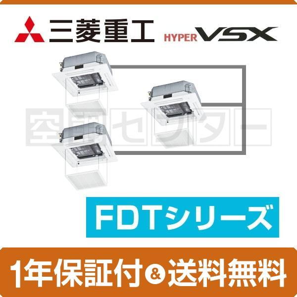 FDTVP2244HTS5LA-osouji 三菱重工 業務用エアコン 標準省エネ 天井カセット4方向 8馬力 同時トリプル ハイパーVSX ワイヤード 三相200V