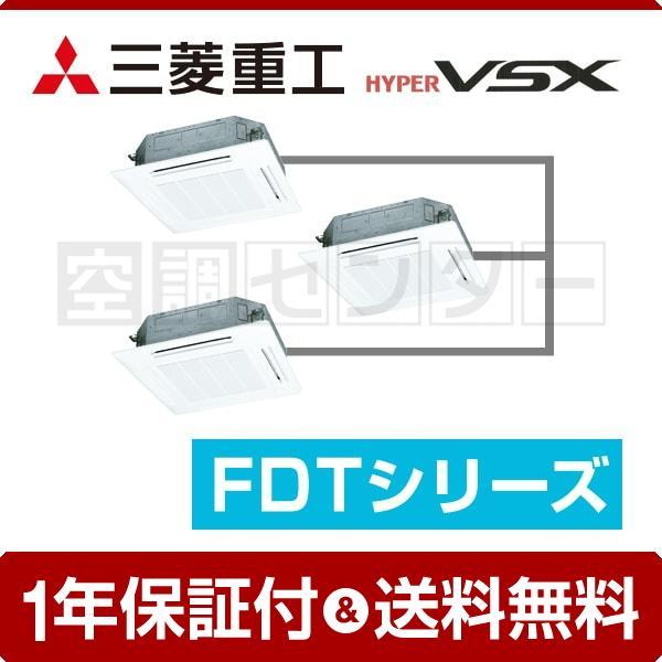 FDTVP2244HTS5LA-白い-k 三菱重工 業務用エアコン 標準省エネ 天井カセット4方向 8馬力 個別トリプル ハイパーVSX ワイヤード 三相200V