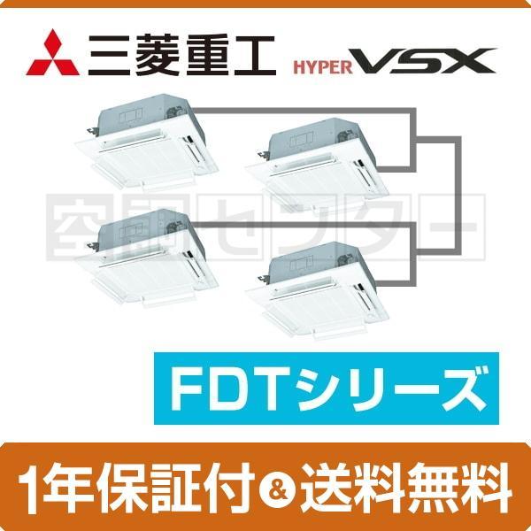 FDTVP2804HDS5LA-airflex-k 三菱重工 業務用エアコン 標準省エネ 天井カセット4方向 10馬力 個別ダブルツイン ハイパーVSX ワイヤード 三相200V