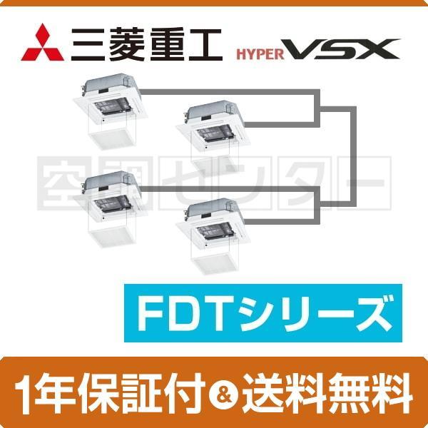 FDTVP2804HDS5LA-osouji-k 三菱重工 業務用エアコン 標準省エネ 天井カセット4方向 10馬力 個別ダブルツイン ハイパーVSX ワイヤード 三相200V