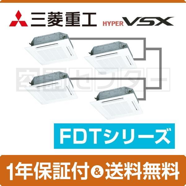 FDTVP2804HDS5LA-白い-k 三菱重工 業務用エアコン 標準省エネ 天井カセット4方向 10馬力 個別ダブルツイン ハイパーVSX ワイヤード 三相200V