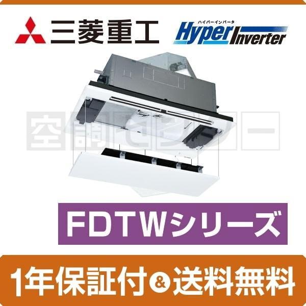 FDTWV455H5S-raku 三菱重工 業務用エアコン 標準省エネ HyperInverter 天井カセット2方向 1.8馬力 シングル ワイヤード 三相200V