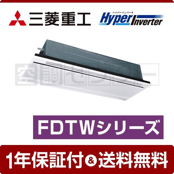 FDTWVP1604HAG4B-白い 三菱重工 業務用エアコン 標準省エネ 天井カセット2方向 6馬力 シングル HyperInverter ワイヤード 三相200V