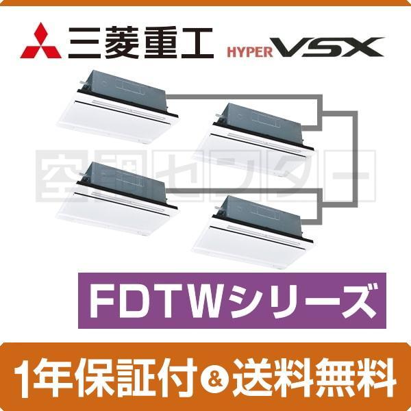 FDTWVP2244HDS5LA-白い 三菱重工 業務用エアコン 標準省エネ 天井カセット2方向 8馬力 同時ダブルツイン ハイパーVSX ワイヤード 三相200V