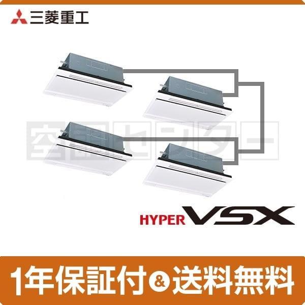 FDTWVP2804HDS4L-白い-k 三菱重工 業務用エアコン 標準省エネ 天井カセット2方向 10馬力 個別ダブルツイン ハイパーVSX ワイヤード 三相200V