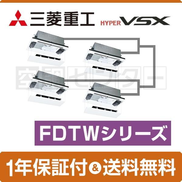 FDTWVP2804HDS5LA-raku 三菱重工 業務用エアコン 標準省エネ 天井カセット2方向 10馬力 同時ダブルツイン ハイパーVSX ワイヤード 三相200V