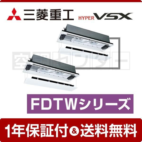 FDTWVP2804HPS5LA-raku 三菱重工 業務用エアコン 標準省エネ 天井カセット2方向 10馬力 同時ツイン ハイパーVSX ワイヤード 三相200V