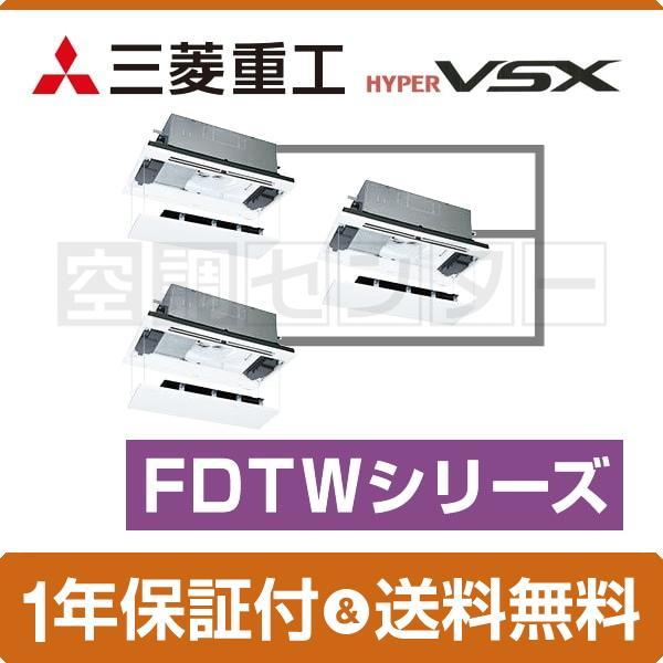 FDTWVP2804HTS5LA-raku 三菱重工 業務用エアコン 標準省エネ 天井カセット2方向 10馬力 同時トリプル ハイパーVSX ワイヤード 三相200V
